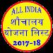 Download Shauchalay Yojana List 2017-18 3.2 APK
