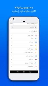 Download شیپور، نیازمندیهای رایگان کشور 4.0.8 APK