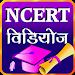 Download Study NCERT CBSE Videos 12.0 APK