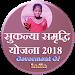 Download Sukanya Samriddhi Yojana 2018 3.0 APK