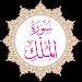 Download Surah Al-Mulk 1.0 APK