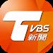 Download TVBS 新聞 3.0.1808071 APK