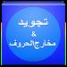 Download Tajwid dan Makharijul Huruf 1.0 APK