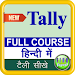 Download टैली ERP9 फुल कोर्स (GSTसहित) हिंदी में (Original) 2.1 APK