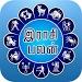 Download Tamil Astrology 1.0 APK
