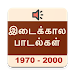 Download Tamil Medieval Songs [1970 - 2000] 6.0 APK
