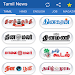 Download Tamil News India All Newspaper 1.5 APK