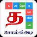 Download Tamil Word Game - சொல்லிஅடி - தமிழோடு விளையாடு 4.5 APK