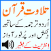 Download Tarjumah Urdu Quran Audio Mp3 1.3 APK