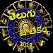 Download Telugu Jathakam 2018 1.6 APK