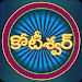 Download Telugu Kotiswar Quiz-3 3.4 APK