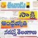 Download Telugu News Papers 8.0 APK