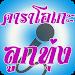 Download Thai Country Karaoke 1.2.0 APK