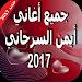 Download Top aghani aymen sarhani 2017 3.0.1 APK
