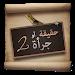 Download Truth or Dare 2 (Arabic) 1.7 APK