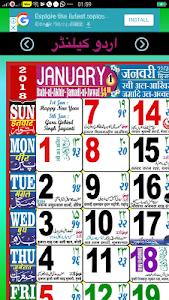 Download Islamic(Urdu) Calendar 2018 1.8 APK