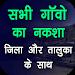 Download Village maps of India & Bhulekh 2.1 APK