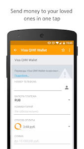 screenshot of Visa QIWI Wallet version Varies with device