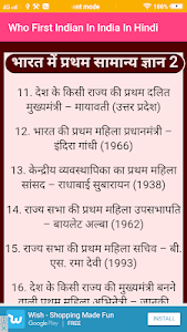 screenshot of Who First Indian In India In Hindi version 1.0