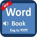 Download Word Book English to Bangla 1.0 APK