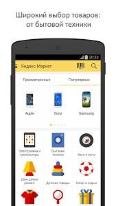 screenshot of Yandex.Market version Varies with device