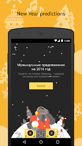 screenshot of Yandex.Music version 2.51