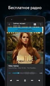screenshot of Yandex.Music version 1.80