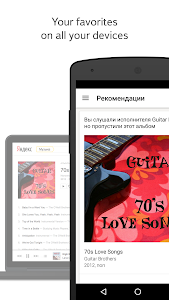 screenshot of Yandex.Music version 2.61