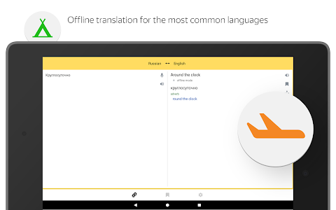 screenshot of Yandex.Translate – offline translator & dictionary version Varies with device