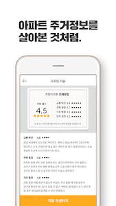 Download Zigbang 4.15.3 APK