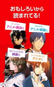 screenshot of comico人気オリジナル漫画が毎日更新 コミコ version 6.7.1