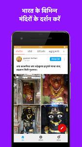 Download mymandir - सम्पूर्ण धार्मिक ऐप्प 3.2.3 APK